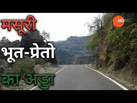 Lambi Dehar Mines   Most Haunted Place In India