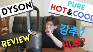 다이슨 공기청정기 퓨어 핫앤쿨 링크 한달 사용 후기! …