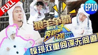 【FULL】Running Man China S4EP10 20160617 [ZhejiangTV HD1080P]
