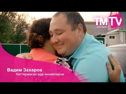 Вадим Захаров - Көттермәсәк иде әнкәйләрне