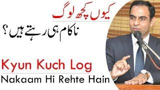 Kyun Kuch Log, Nakaam Hi Rehte Hain ? | Qasim Ali Shah