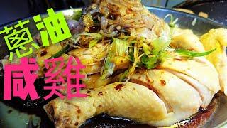 〈 職人吹水〉 過節做冬 蔥油鹹雞Scallion with salted chicken 中文 字幕