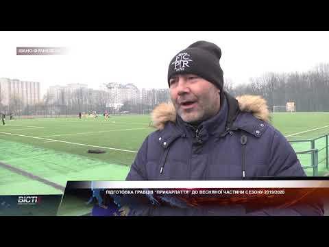 Підготовка гравців «Прикарпаття» довесняної частини сезону 2019 2020