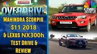 Awaaz Overdrive | Mahindra Scorpio S11 2018 & Lexus NX300h Test Drive & Review