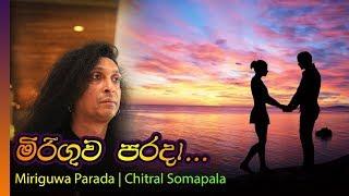 Miriguwa Parada - Chitral Somapala   මිරිගුව පරදා - චිත්රල් සෝමපාල