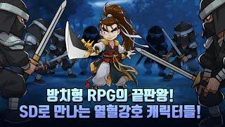 열혈강호 러시: 방치형 RPG의 끝판왕! 열혈강호의 캐릭터들을 만나보자