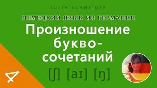 Урок №4: Произношение буквосочетаний | НЕМЕЦКИЙ ЯЗЫК ИЗ ГЕРМАНИИ