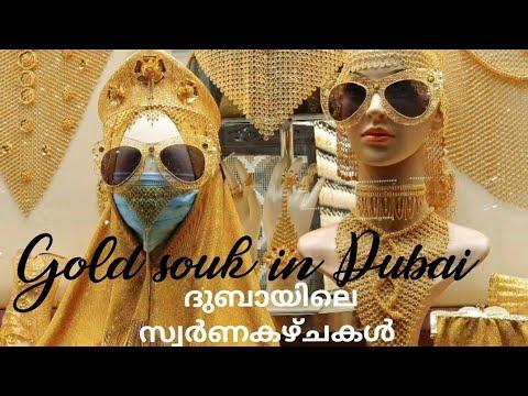 Gold souk in Dubai   Malayali EXPLORING DUBAI   vlog 8