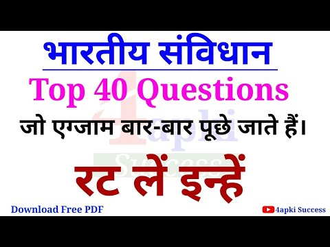 Constitution of India   भारतीय संविधान   Top 40 questions for all Competitive Exams