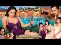 RAZIA PHAS GAYI GHUNDON MAIN (2015) - NIDA CHODHARY, AHMAD BUTT, MADHU - OFFICIAL PAKISTANI MOVIE