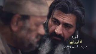 اغنية انا ابن ابويا -  مسلسل  رحيم - غناء مدحت صالح - رمضان 2018   Rahim HD