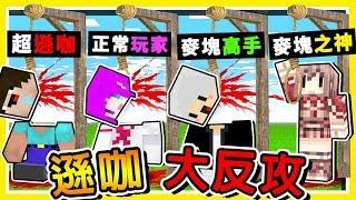 Minecraft【遜咖大冒險】阿神玩到想刪麥塊 😂 !! 100種【崩潰死法】的爆笑關卡 !! 全字幕