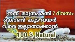 7 ദിവസം കൊണ്ട് വയർ കുറക്കാം  Natural remedy for reducing fat belly  Reduce fat belly