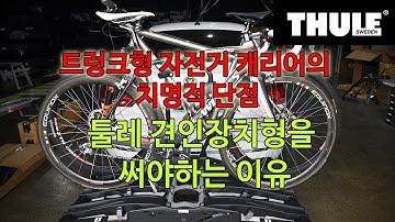 [THULE] 트렁크형 자전거 캐리어의 치명적 단점 툴레 견인장치형 자전거 거치대를 써야하는 이유 파사트 견인장치 자전거 캐리어 툴레 이지폴드XT