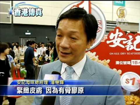 【香港美食博覽_美食新聞】香港美食展 全球最大榴槤月餅飄香 - YouTube