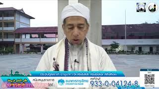 Download [ท่านถามเราตอบ] ดร.อับดุลเลาะห์ อาบูบากา - ตัฟซีรซูเราะห์อัลมุลกฺ (ตะบาร็อก) (อายะห์ 23-24) 22-07-64