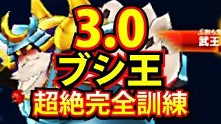 【妖怪ウォッチ3 スキヤキ】ブシ王 3.0 降臨!とりま 強さを確認した結果 裏技ド級の 強さだった thumbnail
