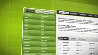 Самый Лучший обменник электронных Валют+Мониторинг BestChange(, 2014-07-13T14:12:20.000Z)