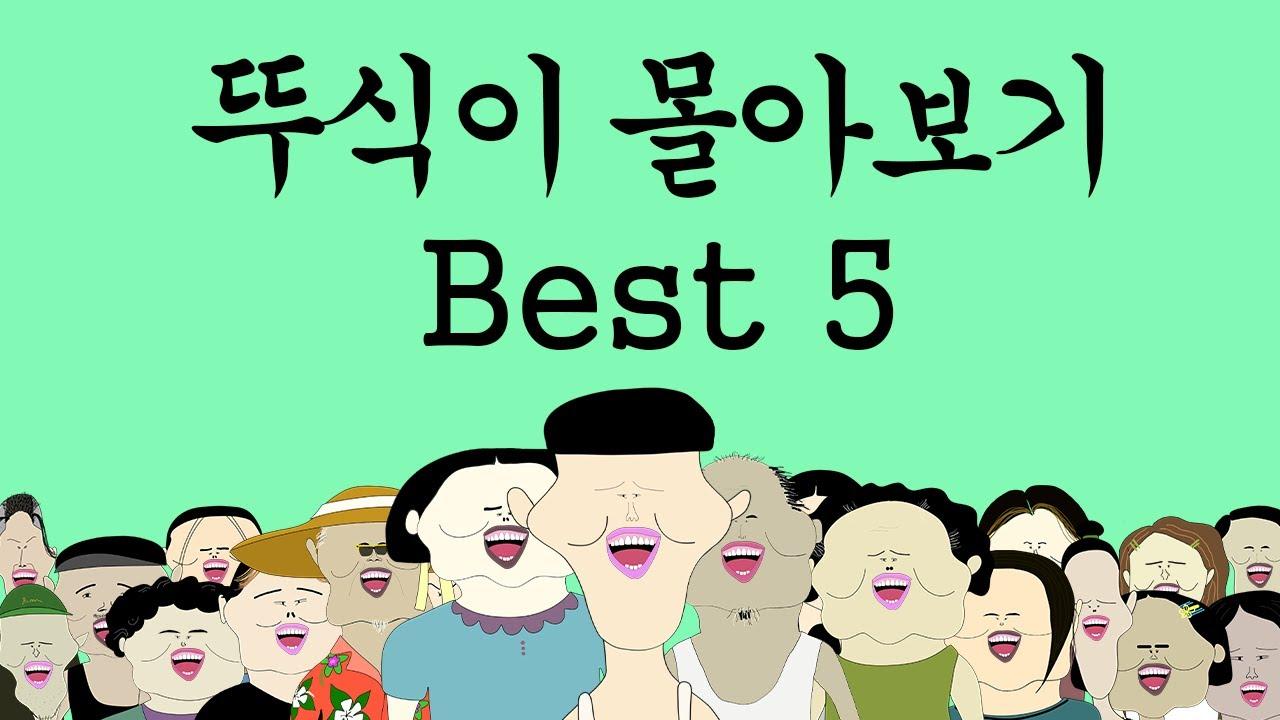 뚜식이 몰아보기 best5 [병맛더빙/뚜식이]