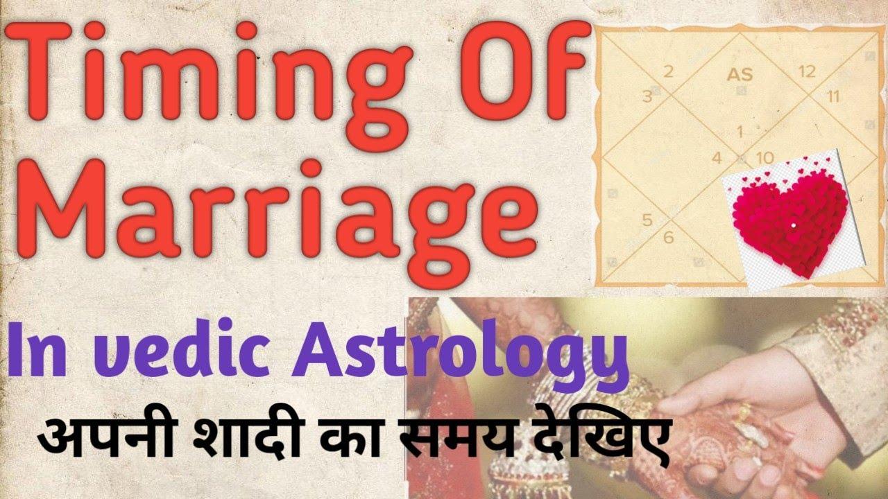 आपकी शादी कब होगी ?? | Find Time of Marriage through astrology