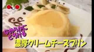 クリームチーズが余っていたので、それを使ってプリンを作ってみました...