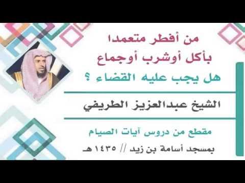 من أفطر متعمدا في نهار رمضان بأكل أوشرب أوجماع هل يجب عليه القضاء الشيخ الطريفي Youtube