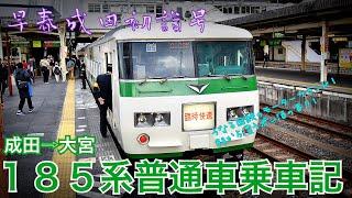 【早春成田初詣号】急行津軽に乗れなかったのが悔しいので、185系乗車記(成田〜大宮)