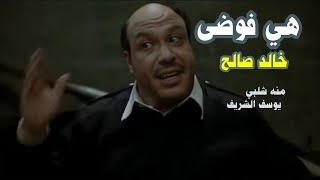 فيلم هي فوضى - خالد صالح - منة شلبي - يوسف الشريف - عمرو عبد الجليل - هاله فاخر - دره
