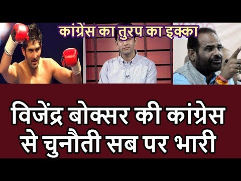 Will Congress Candidate Vijendra Singh Crush  All Candidate Of Opposition Party