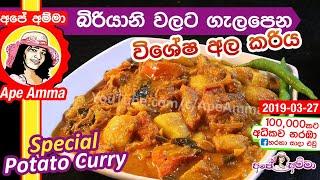 බරයන වලට ගලපන වශෂ අල කරය Special Potato curry for Biriyani by Apé Amma