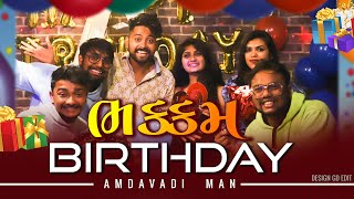 BHAKKAM BIRTHDAY | Amdavadi Man | ભક્કમ બર્થડે | Gujju Comedy Birthday