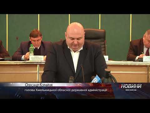Телеканал Ексклюзив: Обласні посадовці підбили підсумки розвитку краю за 2017 рік