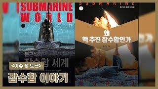 [이슈&토크] 잠수함 이야기(예비역 해군대령 문근식, …