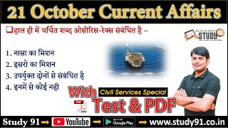 Current Affairs 21 October 2020 in Hindi with Test and PDF, Daily, Monthly Current Affairs