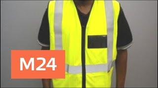 Верховный суд решит нужны ли водителям светоотражающие жилеты - Москва 24