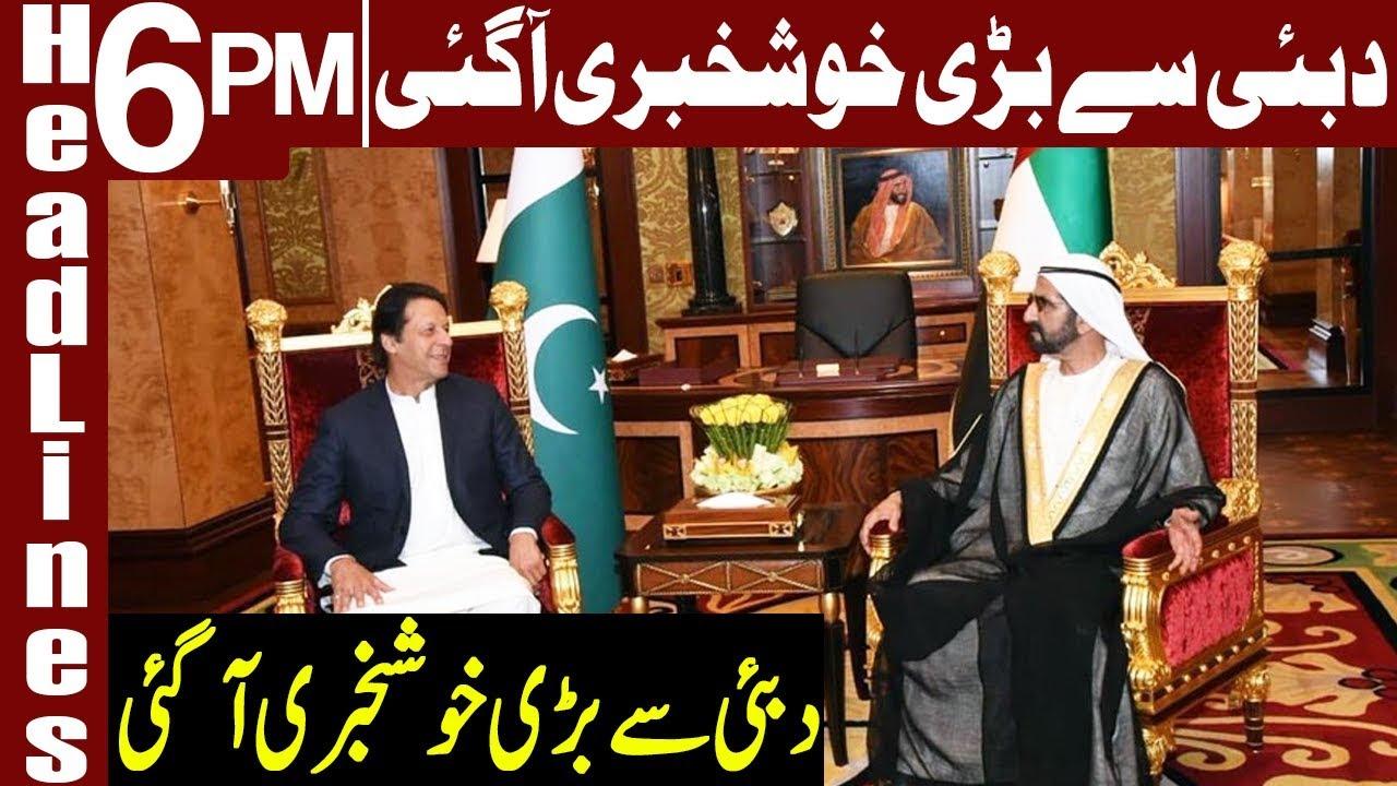 Dubai grant Pakistan Million Dollars | Headlines 6 PM | 21 December 2018 | Express News