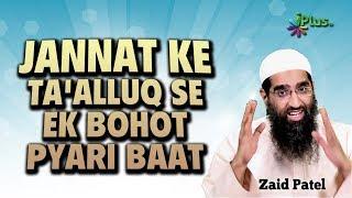 Jannat ke taalluq se ek bohot pyari baat | must watch by zaid patel | iplus tv