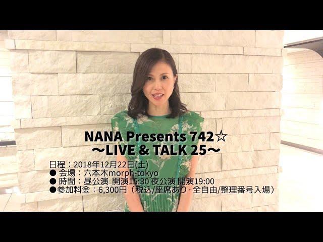MAX NANAソロイベント『NANA Presents 742☆~LIVE & TALK 25~』一般販売申込開始!!