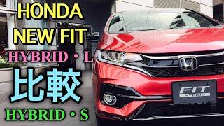 ホンダ 新型 フィット ハイブリッドL&S ホンダセンシング 実車 比較してみたよ!AQUA NOTEに対抗できるか⁉︎HONDA NEW FIT HYBRID・L&S HONDA SENSING