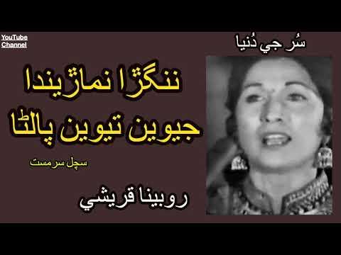 Rubina Qureshi    Nangra Nimarinda Da     Sachal Sarmast