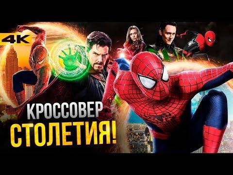 Доктор Стрендж 2 - разбор анонсов Marvel. Камео Локи и Дэдпула?