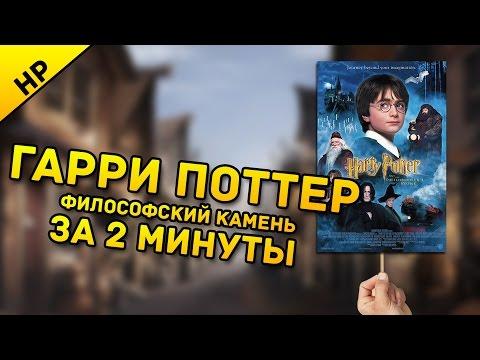 Зацени За 2 Минуты Гарри Поттер и Философский камень