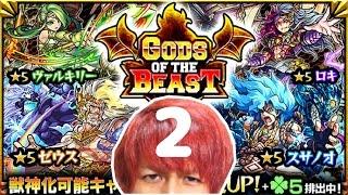 【モンスト】いや絶対に「獣神化対象キャラ」出ますから!!GODS OF THE BEAST!!【ぎこちゃん】 thumbnail