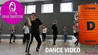 МОНАТИК - VITAMIN D - ТАНЕЦ - DANCE VIDEO
