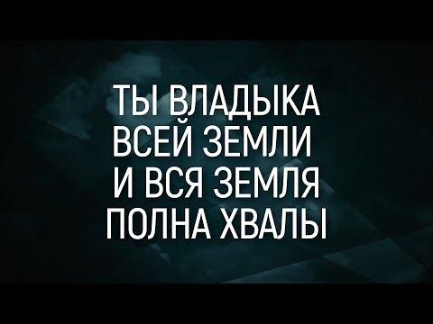 Царство Бога - Ты Бог на Небесах   караоке текст   Lyrics