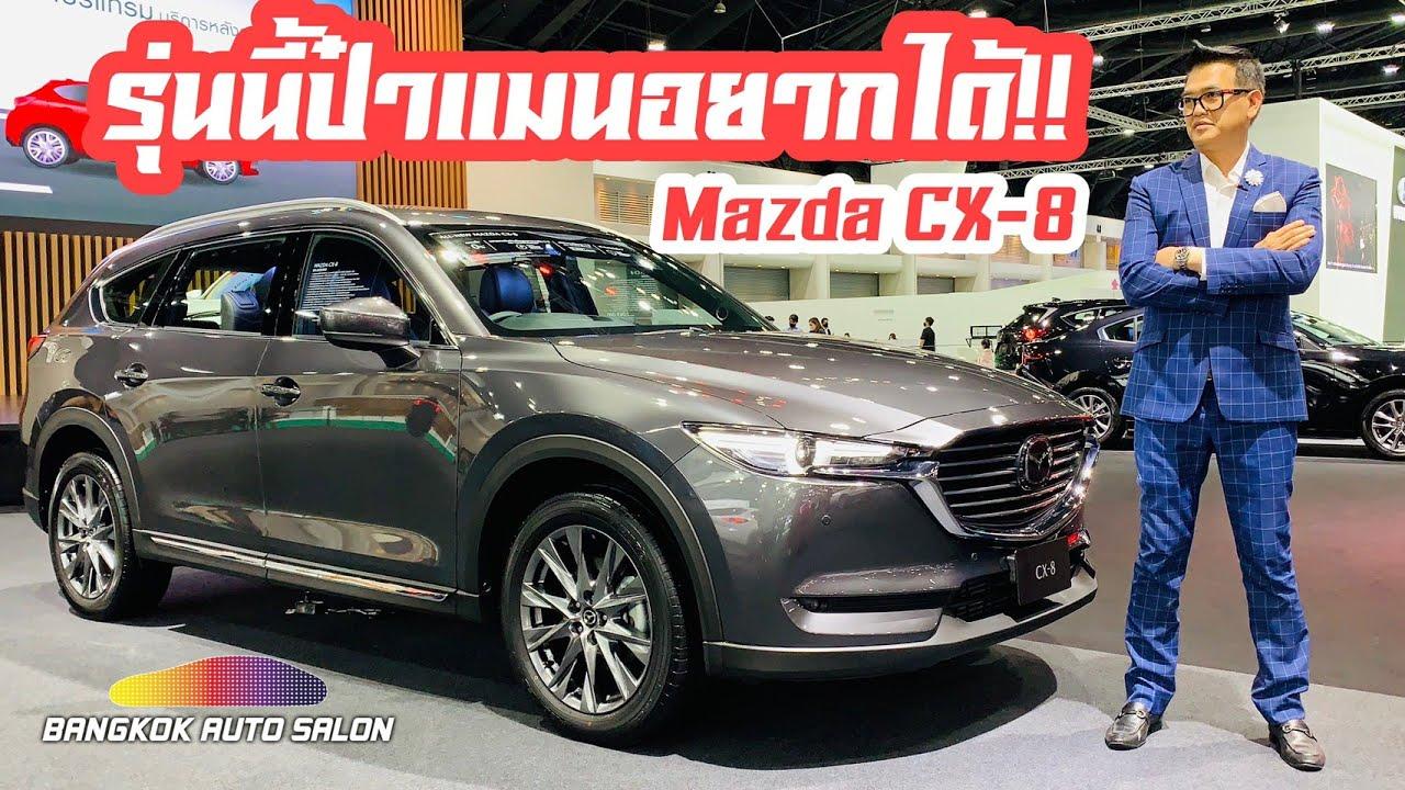 รีวิวเจาะลึก Mazda CX-8 รถแบบ SUV 3 แถวใหม่!!!