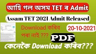 assam tet admit 2021| h๐w to download admit card| pdf download assam tet admit lp up 2021#assam_TET