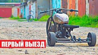 ДРИФТ ТРАЙК СССР - ПЕРВЫЙ ВЫЕЗД!
