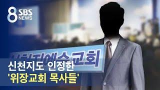 신천지도 인정한 '위장교회 목사들'…명단 파악 관건 /…
