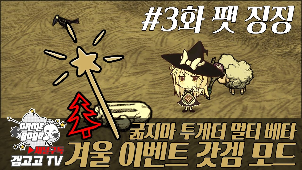 how to multi cook dont starve